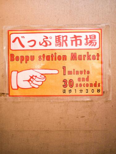 別府 べっぷ駅市場